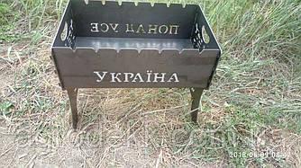 Мангал раскладной на 7 шампурив (Украина)