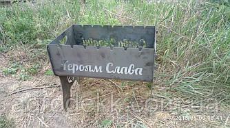 Мангал раскладной на 7 шампурив (Слава Украине)