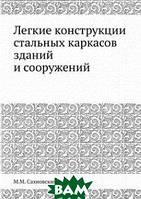 М.М. Сахновский Легкие конструкции стальных каркасов зданий и сооружений