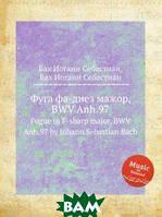Бах Иоганн Себастьян Фуга фа-диез мажор, BWV Anh.97