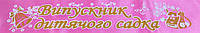 Лента Випускник дитячого садка атласная розовая