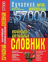 Современный англо-украинский украинский-английский словарь. 57000