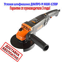 Угловая шлифовальная машина Дніпро-М МШК-1250Р