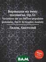 А. Лядов Вариации на тему полонеза, ор.51