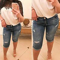 Женские джинсовые бриджи. Батал
