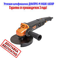 Угловая шлифмашина МШК 1600Р