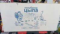 "Инкубатор ""Цыпа"" ИБ-140"