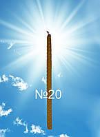 Свечи восковые из пчелиной вощины натуральные №20, фото 1