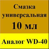 MultiChem. Смазка универсальная, 10 мл. Аналог WD-40.