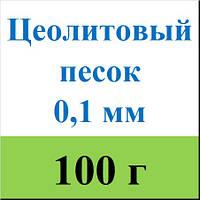 MultiChem. Цеолитовый песок для купания шиншилл 0,1 мм, 100 г.