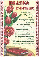 СКМ-194. Схема для вишивки бісером Подяка вчителю з тюльпанами