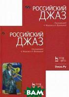 Мошков К. Российский джаз (количество томов: 2)