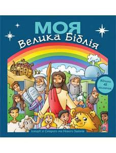 Моя Велика Біблія (з віконечками)