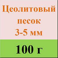 MultiChem. Цеолитовый песок для комнатных растений, 3-5 мм, 100 г.