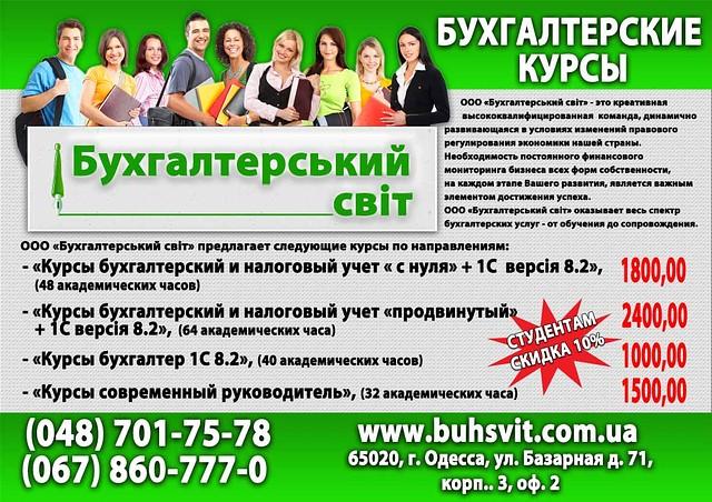 Повышение квалификации бухгалтерия 1с бухгалтерия для нко онлайн