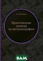 Г.А. Кащенко Практические занятия по металлографии