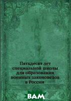 Бобровский П.О. Пятьдесят лет специальной школы для образования военных законоведов в России