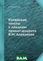 В.М. Алексеев Китайские тексты к лекциям приват-доцента В.М. Алексеева