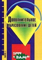 Невдахина З.И. Дополнительное образование детей. Сборник авторских программ. Выпуск 3