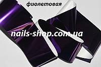 Переводная фольга для ногтей фиолетовая