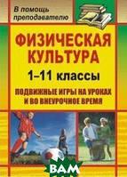 Садыкова С.Л. Физическая культура. 1-11 классы: подвижные игры на уроках и во внеурочное время