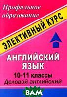 А. С. Лукина Английский язык. 10-11 классы. Элективный курс  Деловой английский