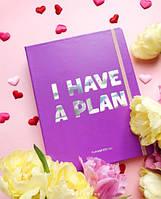 Планер I have a plan Purpure