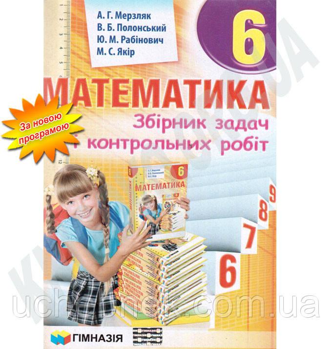 Збірник З Математики 5 Клас Мерзляк Гдз Контрольна Робота
