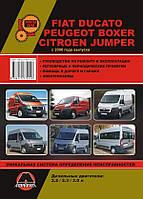 Peugeot Boxer / Fiat Ducato /  Citroen Jumper (Фиат Дукато) C 2006 Дизель Инструкция По Ремонту И Эксплуатации