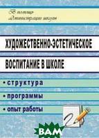 Назарова Т.Н. Художественно-эстетическое воспитание в школе: структура, программы, опыт работы
