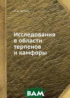 Л.А. Чугаев Исследования в области терпенов и камфоры