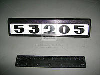 Табличка модификации а/м КАМАЗ 53205 (производство Украина) (арт. 53205-8212075)