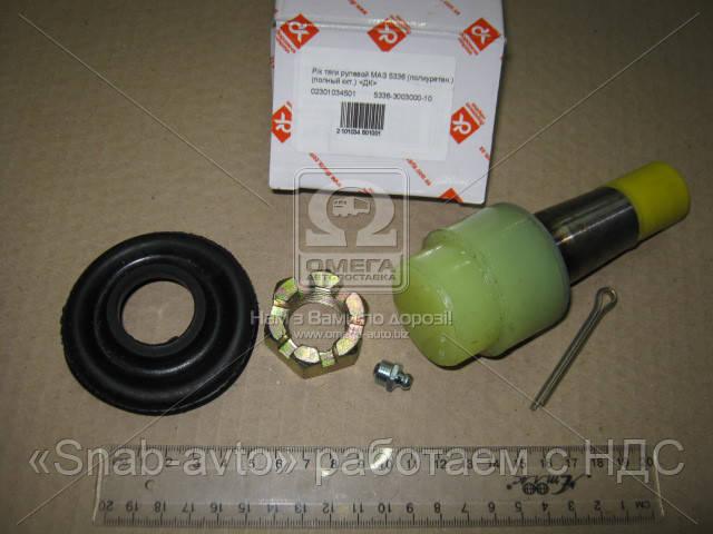 Ремкомплект тяги рулевой МАЗ 5336 (полиуретан)  (полный комплект)  (арт. 5336-3003000-10), AAHZX
