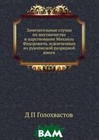 Д П Голохвастов Замечательные случаи по местничеству в царствование Михаила Федоровича, извлеченные из рукописной разрядной книги