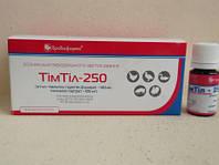 ТимТил 250 10мл  у!