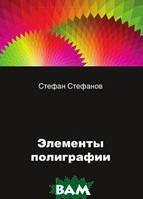 Стефанов С. Элементы полиграфии и их классификации