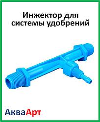 Инжектор 1/2  для системы внесения удобрений