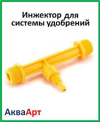 Инжектор 3/4  для системы внесения удобрений