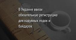 Правила регистрации надувных резиновых и ПВХ лодок в Украине