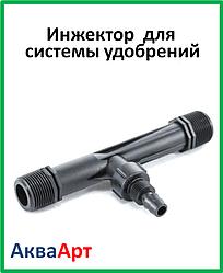 Инжектор 1дюйм  для системы внесения удобрений