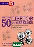Эймис Ли Рисуем 50 цветов и деревьев