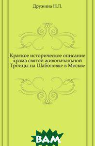 <b>Дружина Н</b>.<b>Л</b>. <b>Краткое Историческое</b> Описание Храма Святой ...