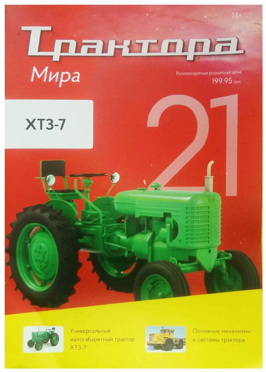 Трактора Мира №21 ХТЗ-7