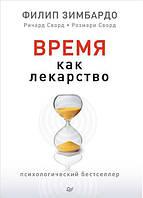 Время как лекарство Зимбардо Ф., Сворд Р.