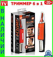Триммер универсальный MicroTouch SwitchBlade, Машинка для стрижки бороды, носа, ушей, висков, бровей