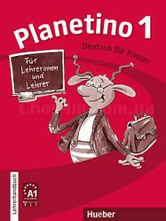 Planetino 1 Lehrerhandbuch (книга для учителя по немецкому языку)