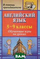 Г. В. Данилова Английский язык. 5-9 классы. Обучающие игры на уроках