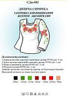 Рубашка для девочки СДЖ 003