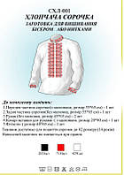Рубашка для мальчика СХЛ 001