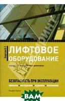 Бадагуев Булат Тимофеевич Лифтовое оборудование. Безопасность при эксплуатации (приказы, акты, планы, журналы, протоколы)